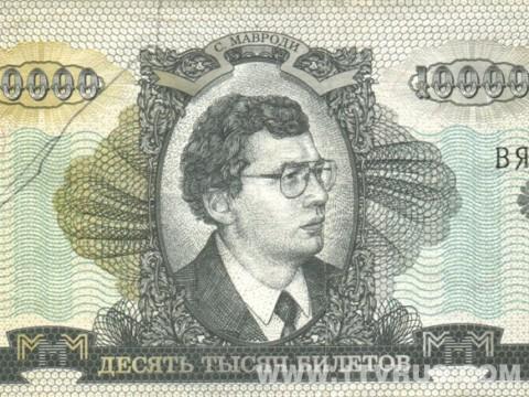 Сергей Мавроди об экономическом кризисе в России задолго до его начала